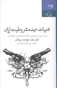 کتاب ادبیات عهد مشروطیت ایران
