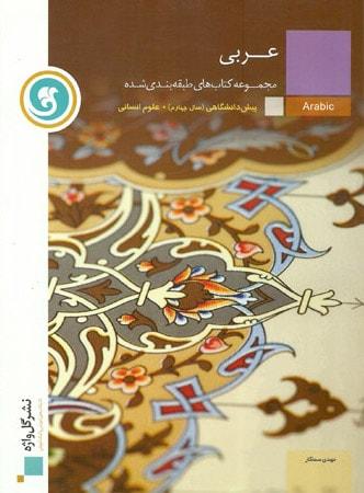 کتاب عربی پیش انسانی