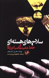 کتاب سلاحهای هستهای و خطمشی سیاسی آمریکا