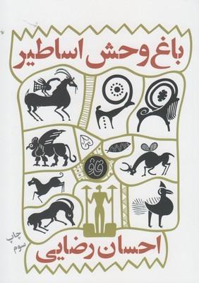 کتاب باغ وحش اساطیر