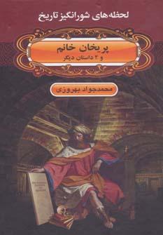 کتاب پریخانخانم و ۴ داستان دیگر