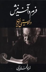 کتاب فرم و آفرینش در موسیقی ایران