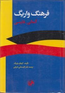کتاب فرهنگ عمومی آلمانی – فارسی