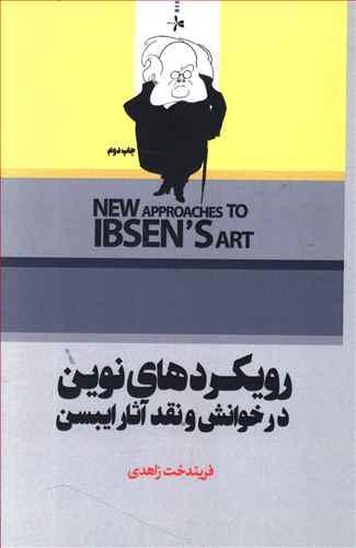 کتاب رویکردهای نوین در خوانش و نقد آثار ایبسن