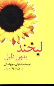 کتاب لبخند بدون دلیل