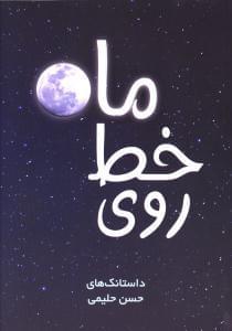کتاب روی خط ماه (دو زبانه)