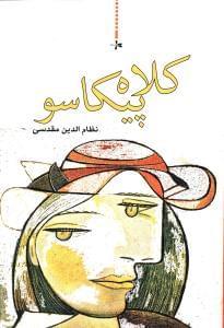کتاب کلاه پیکاسو (رمان)