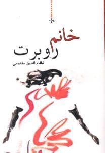 کتاب خانم روبرت (رمان)