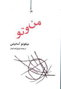کتاب من و تو
