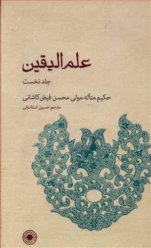 کتاب علمالیقین