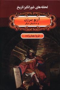 کتاب آریوبرزن و ۸ داستان دیگر