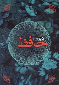 کتاب دیوان حافظ بر اساس نسخه محمد قزوینی و قاسم غنی