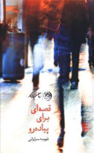 کتاب قصهای برای پیاده رو