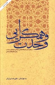 کتاب وحدت و همگرایی