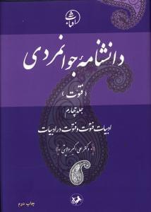 کتاب دانشنامه جوانمردی (جلد ۴)
