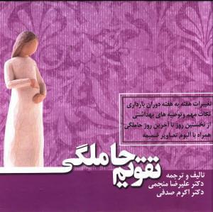 کتاب تقویم حاملگی