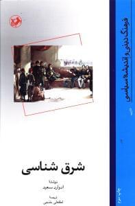 کتاب شرقشناسی