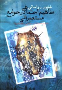 کتاب مفاهیم اجتماعی در جوامع مستعمراتی (مجموعه مقالات سیاسی - اقتصادی)