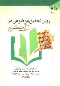 کتاب روش تحقیق موضوعی در قرآن کریم