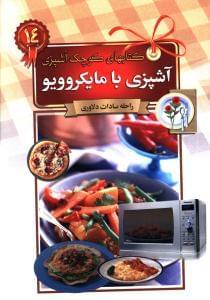 کتاب آشپزی با مایکروویو