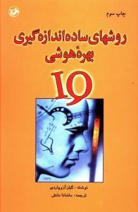 کتاب روشهای ساده اندازهگیری بهره هوشی (IQ)