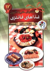 کتاب غذاهای فانتزی
