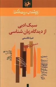 کتاب سبک ادبی از دیدگاه زبانشناسی