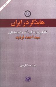 کتاب هایدگر در ایران