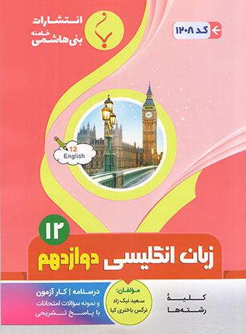 کتاب زبان انگلیسی دوازدهم