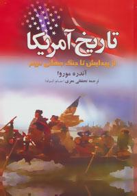 کتاب تاریخ آمریکا (از پیدایش تا جنگ دوم)