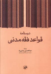 کتاب درسنامه قواعد فقه مدنی