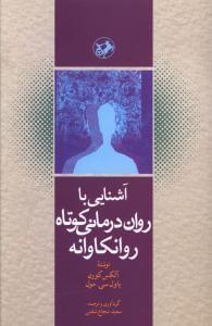 کتاب آشنایی با رواندرمانی کوتاه روانکاوانه