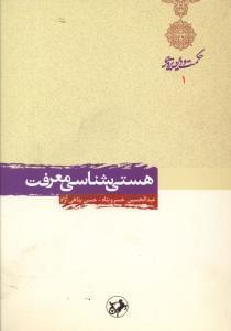 کتاب هستیشناسی معرفت