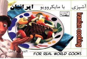 کتاب آشپزی با مایکروفر