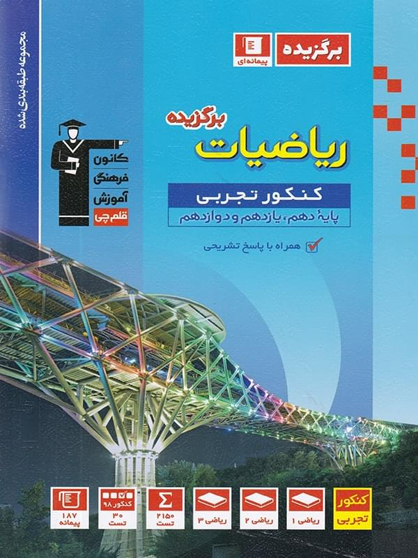 کتاب برگزیده ریاضی رشته تجربی جامع کنکور