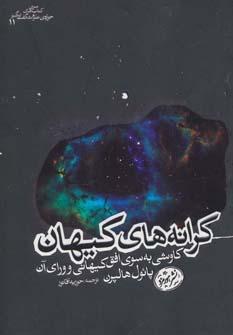 کتاب کرانههای کیهان