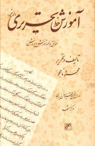 کتاب آموزش خط تحریری (ریز) موافق برنامه آموزش و پرورش