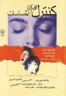 کتاب کنترل افکار و احساسات