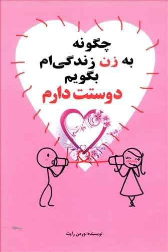 کتاب چگونه به زن زندگیام بگویم «دوستت دارم»