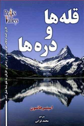 کتاب قلهها و درهها