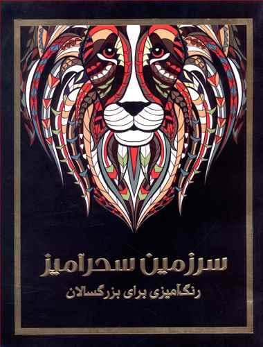 کتاب سرزمین سحرآمیز
