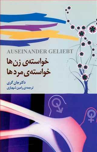 کتاب خواستهٔ زنها، خواستهٔ مردها