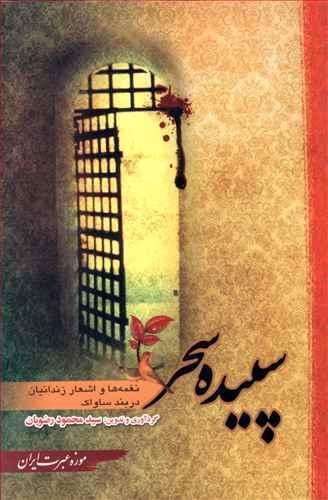 کتاب سپیده سحر