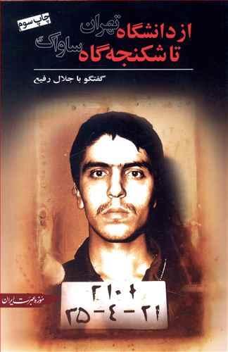 کتاب از دانشگاه تهران تا شکنجهگاه ساواک