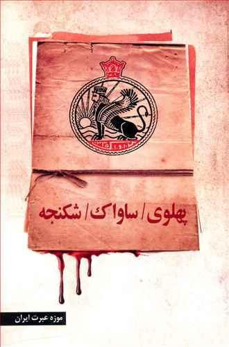 کتاب پهلوی، ساواک، شکنجه.