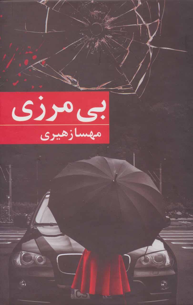 کتاب بیمرزی