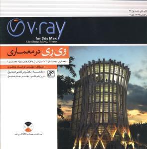 کتاب ویری در معماری