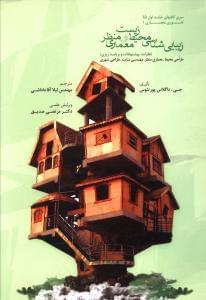 کتاب زیباییشناسی محیط زیست و معماری منظر