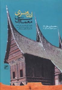 کتاب معماری سنتی اندونزی