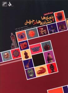 کتاب فرهنگ مصور نمادها و نشانهها در جهان